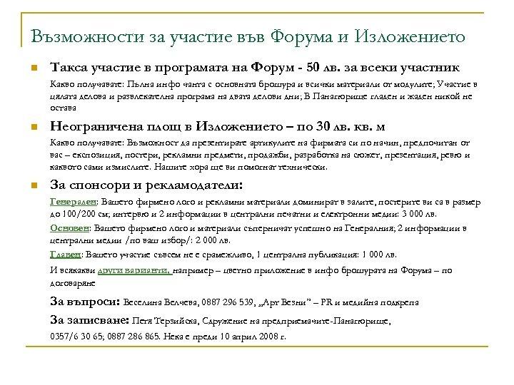 Възможности за участие във Форума и Изложението n Такса участие в програмата на Форум