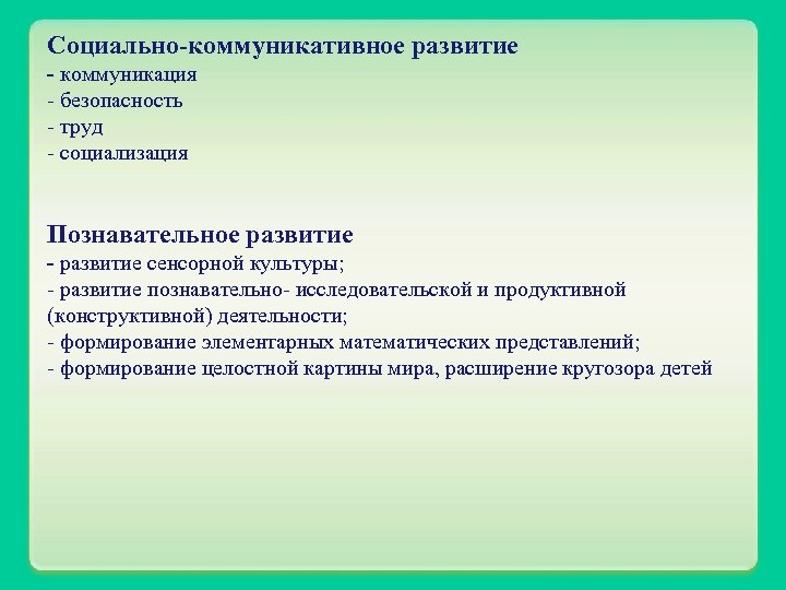 Социально-коммуникативное развитие - коммуникация - безопасность - труд - социализация Познавательное развитие - развитие