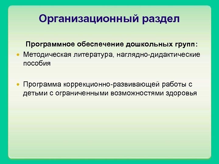 Организационный раздел Программное обеспечение дошкольных групп: Методическая литература, наглядно-дидактические пособия Программа коррекционно-развивающей работы с