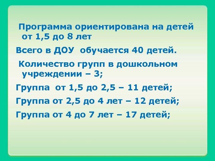 Программа ориентирована на детей от 1, 5 до 8 лет Всего в ДОУ