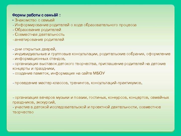 Формы работы с семьёй : - Знакомство с семьей - Информирование родителей о ходе