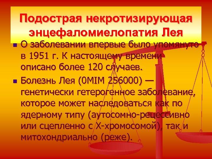 Подострая некротизирующая энцефаломиелопатия Лея n n О заболевании впервые было упомянуто в 1951 г.