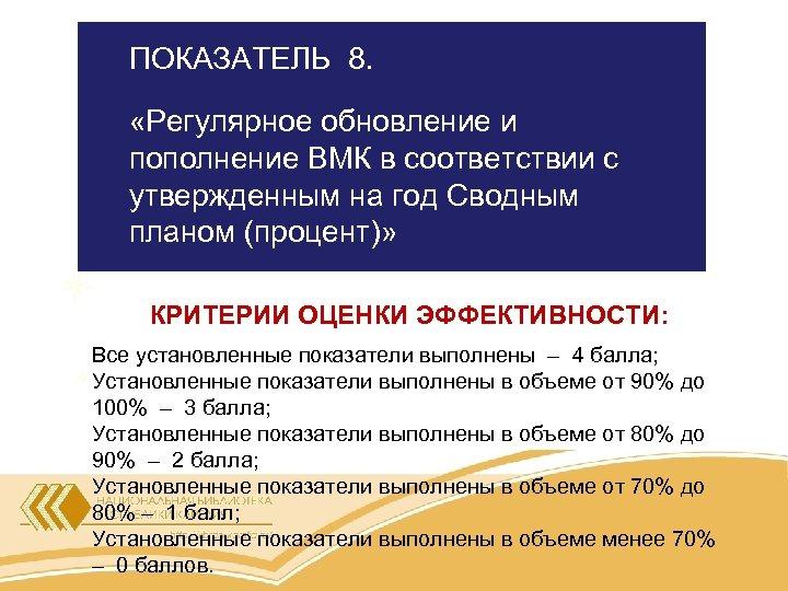 ПОКАЗАТЕЛЬ 8. «Регулярное обновление и пополнение ВМК в соответствии с утвержденным на год Сводным