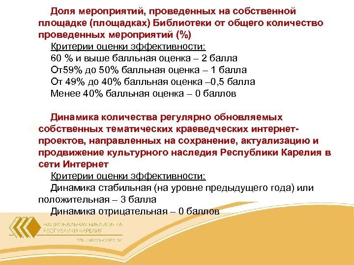 Доля мероприятий, проведенных на собственной площадке (площадках) Библиотеки от общего количество проведенных мероприятий (%)