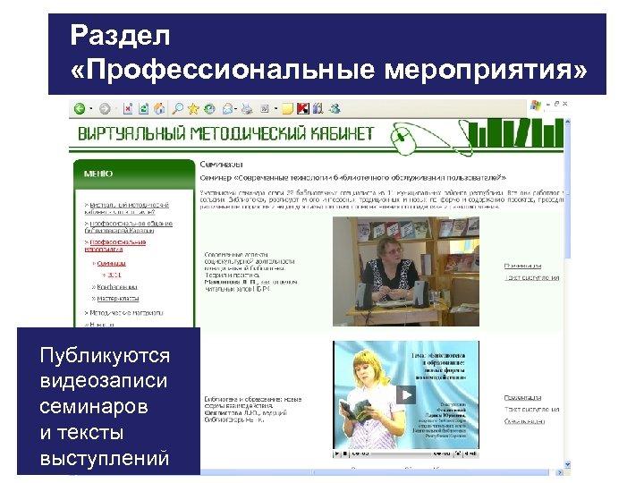Раздел «Профессиональные мероприятия» Публикуются видеозаписи семинаров и тексты выступлений