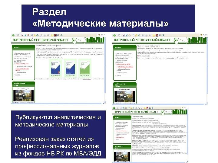 Раздел «Методические материалы» Публикуются аналитические и методические материалы Реализован заказ статей из профессиональных журналов