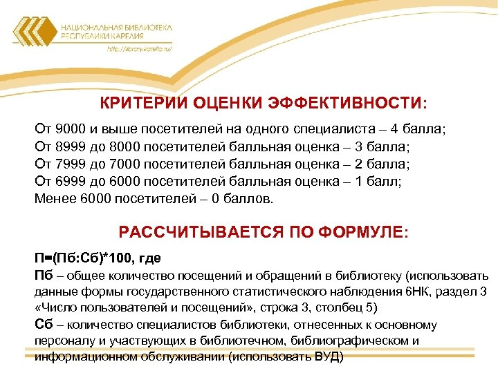 КРИТЕРИИ ОЦЕНКИ ЭФФЕКТИВНОСТИ: От 9000 и выше посетителей на одного специалиста – 4 балла;