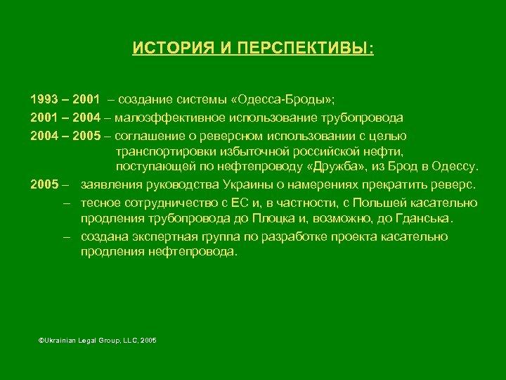ИСТОРИЯ И ПЕРСПЕКТИВЫ: 1993 – 2001 – создание системы «Одесса-Броды» ; 2001 – 2004