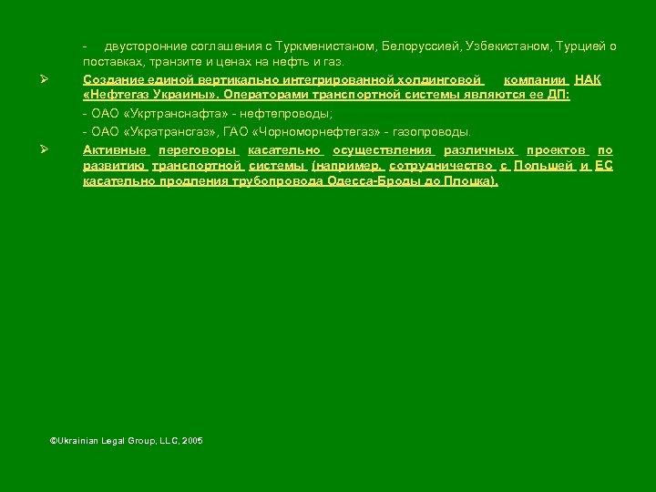 Ø Ø - двусторонние соглашения с Туркменистаном, Белоруссией, Узбекистаном, Турцией о поставках, транзите и