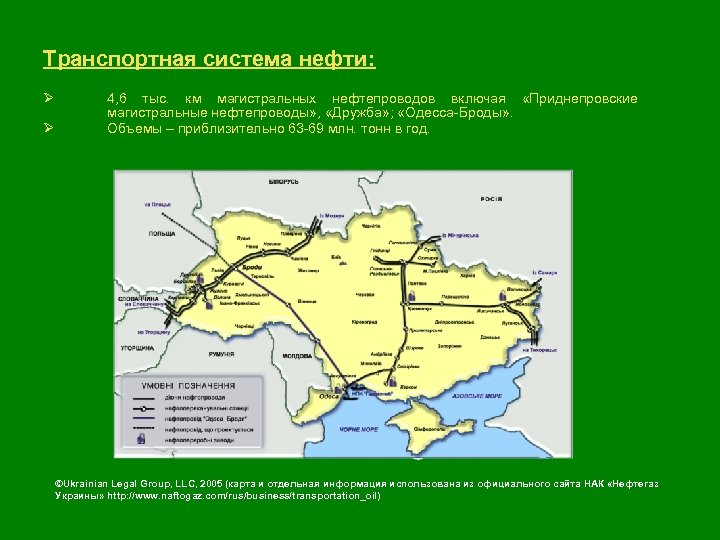 Транспортная система нефти: Ø Ø 4, 6 тыс. км магистральных нефтепроводов включая «Приднепровские магистральные