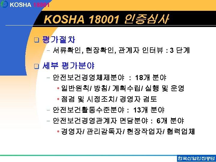 KOSHA 18001 인증심사 q 평가절차 - q 서류확인, 현장확인, 관계자 인터뷰 : 3 단계