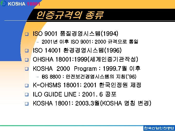 KOSHA 18001 인증규격의 종류 q ISO 9001 품질경영시스템(1994) - 2001년 이후 ISO 9001: 2000