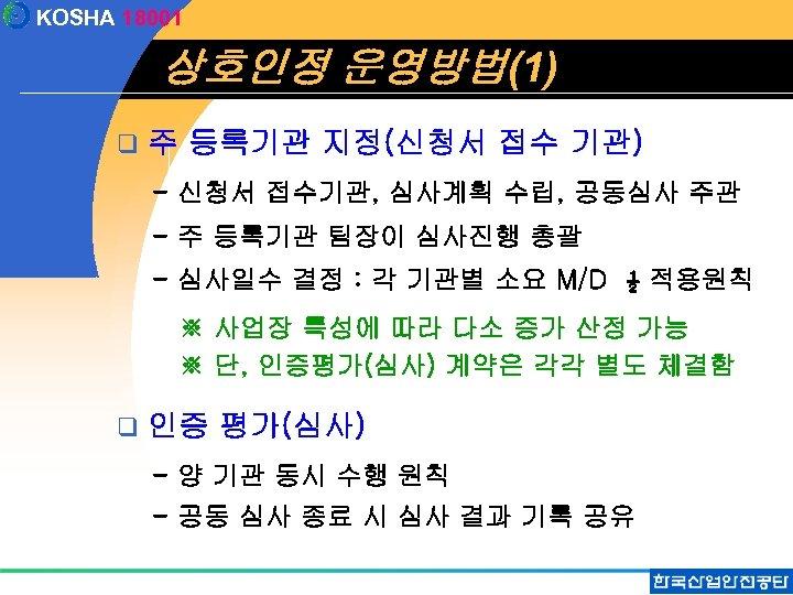 KOSHA 18001 상호인정 운영방법(1) q 주 등록기관 지정(신청서 접수 기관) - 신청서 접수기관, 심사계획