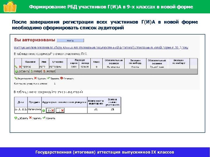 Формирование РБД участников Г(И)А в 9 -х классах в новой форме После завершения регистрации