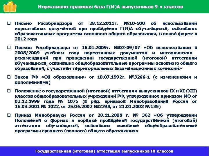 Нормативно-правовая база Г(И)А выпускников 9 -х классов q Письмо Рособрнадзора от 28. 12. 2011