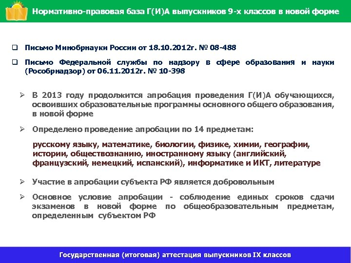 Нормативно-правовая база Г(И)А выпускников 9 -х классов в новой форме q Письмо Минобрнауки России