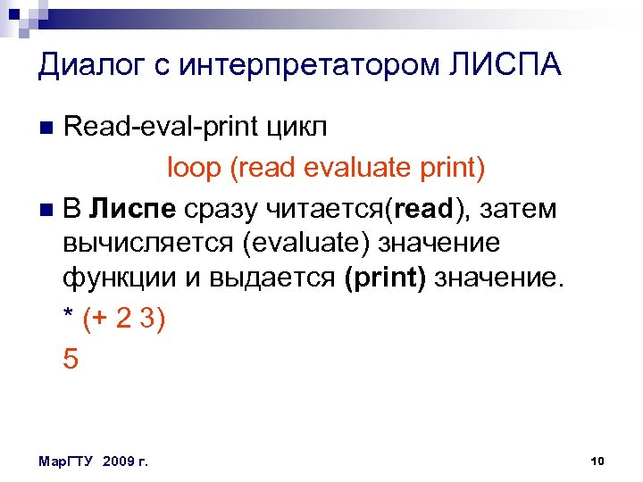 Диалог с интерпретатором ЛИСПА Read-eval-print цикл loop (read evaluate print) n В Лиспе сразу