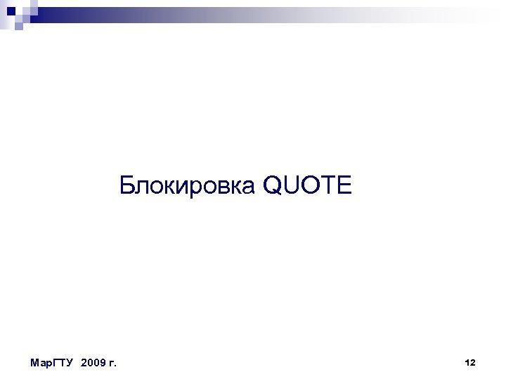 Блокировка QUOTE Мар. ГТУ 2009 г. 12