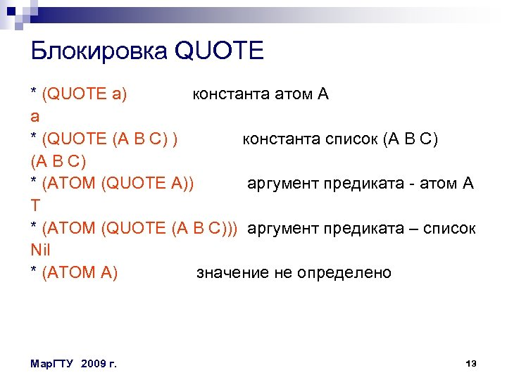 Блокировка QUOTE * (QUOTE a) константа атом A a * (QUOTE (A B C)