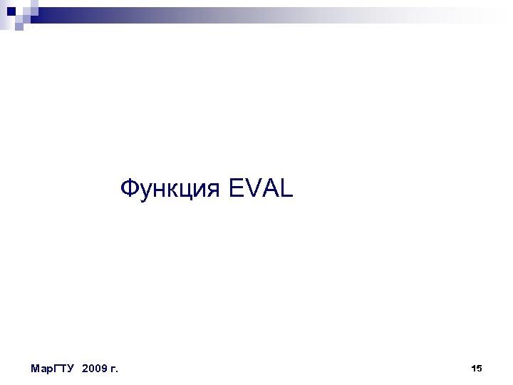 Функция EVAL Мар. ГТУ 2009 г. 15
