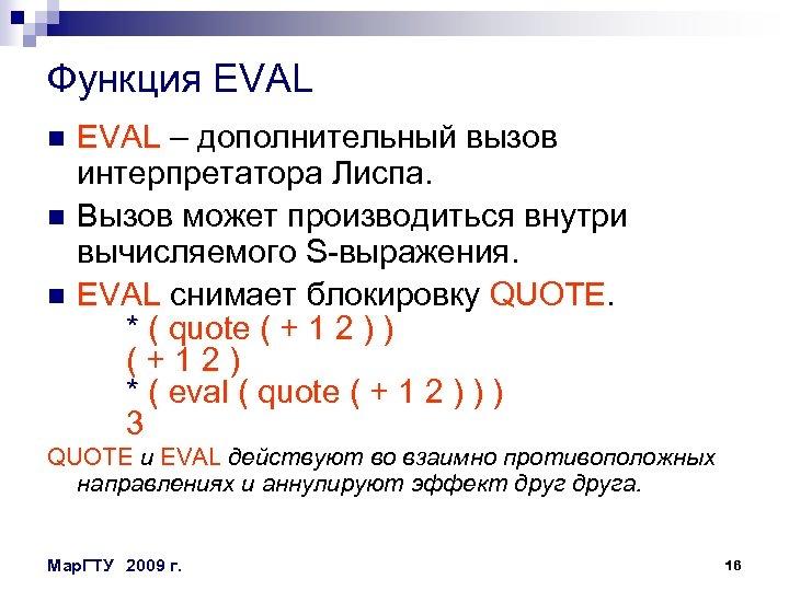 Функция EVAL n n n EVAL – дополнительный вызов интерпретатора Лиспа. Вызов может производиться