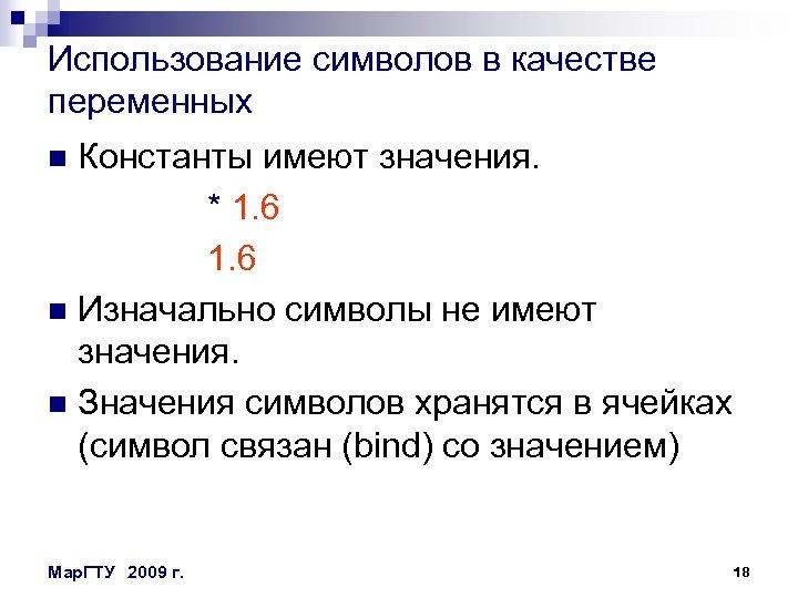 Использование символов в качестве переменных Константы имеют значения. * 1. 6 n Изначально символы