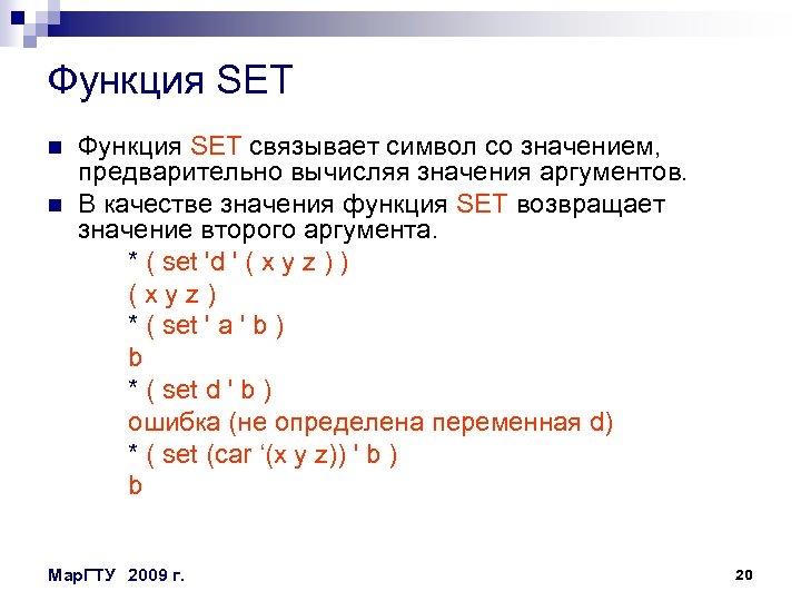 Функция SET n n Функция SET cвязывает символ со значением, предварительно вычисляя значения аргументов.