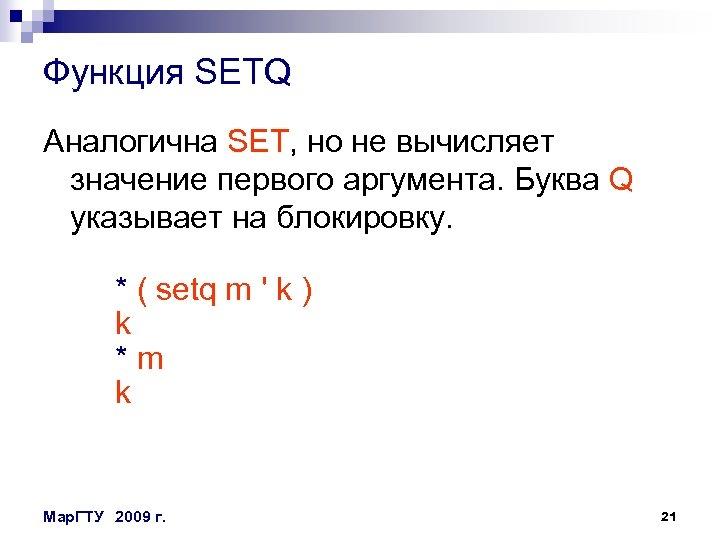 Функция SETQ Аналогична SET, но не вычисляет значение первого аргумента. Буква Q указывает на