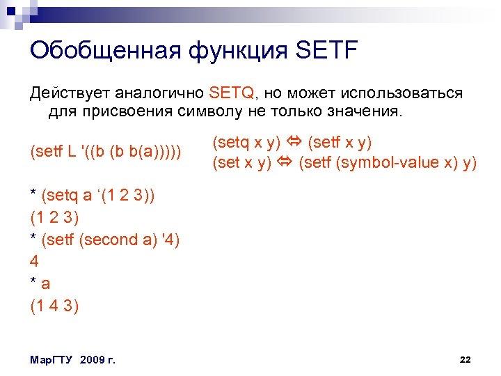 Обобщенная функция SETF Действует аналогично SETQ, но может использоваться для присвоения символу не только