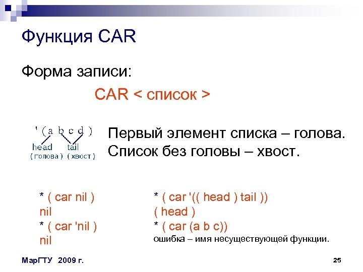 Функция CAR Форма записи: CAR < список > Первый элемент списка – голова. Список