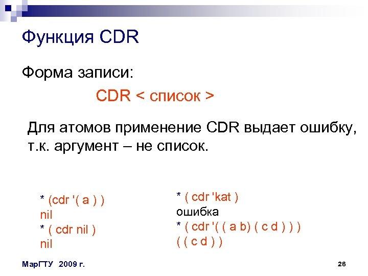 Функция CDR Форма записи: CDR < список > Для атомов применение CDR выдает ошибку,