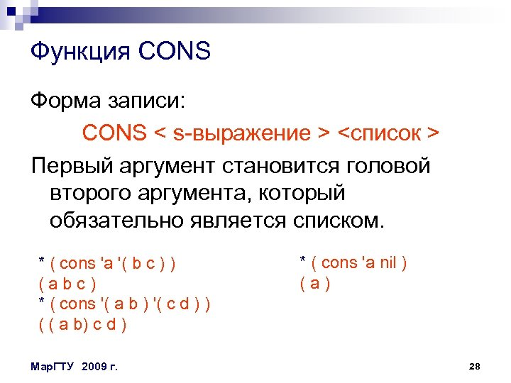 Функция CONS Форма записи: CONS < s-выражение > <список > Первый аргумент становится головой