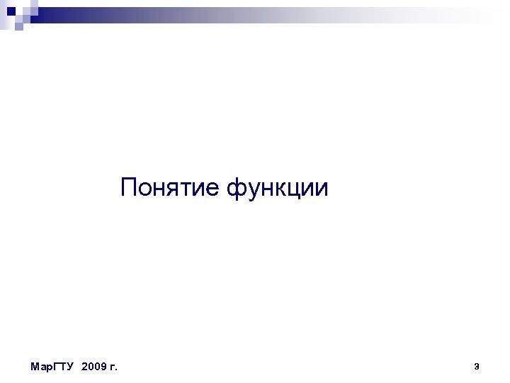 Понятие функции Мар. ГТУ 2009 г. 3