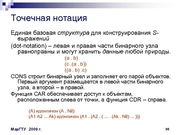 Точечная нотация Единая базовая структура для конструирования Sвыражений (dot-nоtation) – левая и правая части