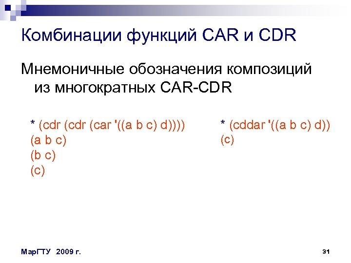 Комбинации функций CAR и CDR Мнемоничные обозначения композиций из многократных CAR-CDR * (cdr (car