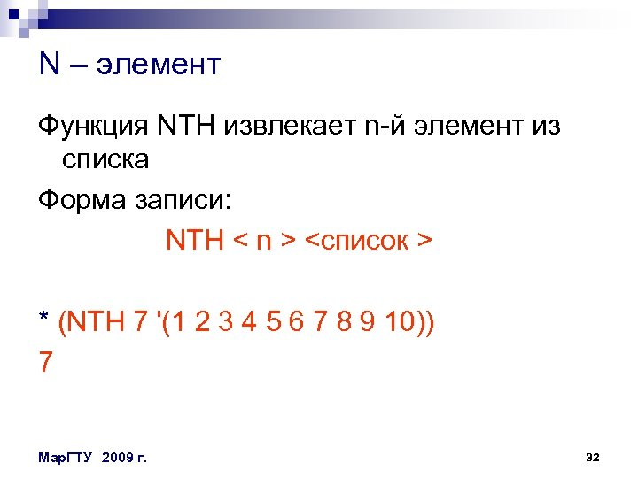 N – элемент Функция NTH извлекает n-й элемент из списка Форма записи: NTH <
