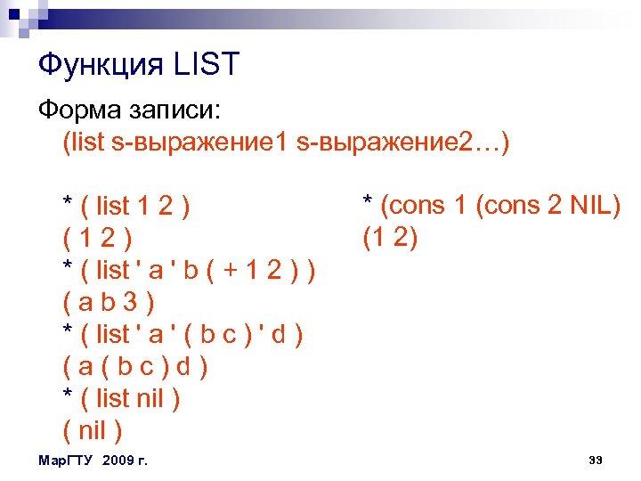 Функция LIST Форма записи: (list s-выражение 1 s-выражение 2…) * ( list 1 2