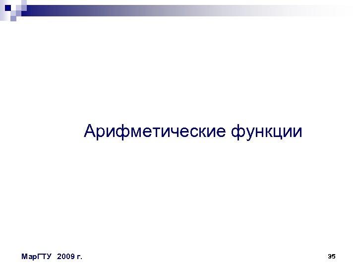 Арифметические функции Мар. ГТУ 2009 г. 35