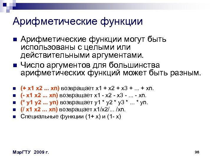 Арифметические функции n n n n Арифметические функции могут быть использованы с целыми или