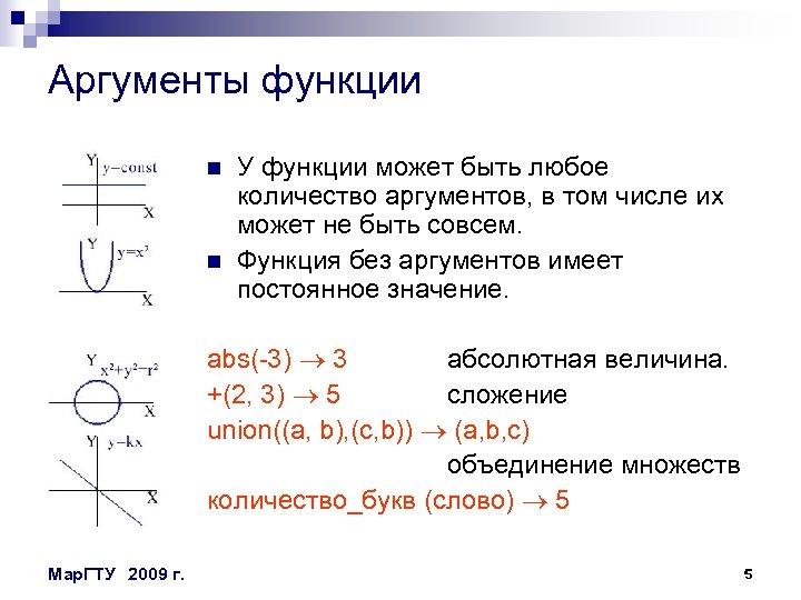 Аргументы функции n n У функции может быть любое количество аргументов, в том числе