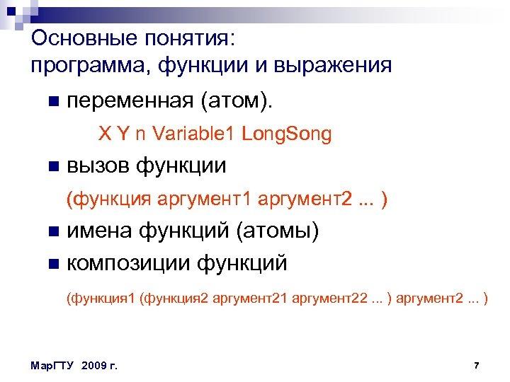 Основные понятия: программа, функции и выражения n переменная (атом). X Y n Variable 1