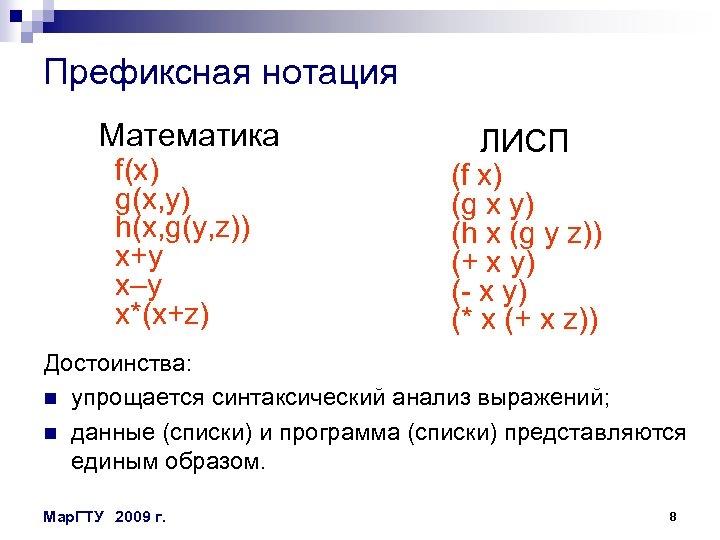 Префиксная нотация Математика f(x) g(x, y) h(x, g(y, z)) x+y x–y x*(x+z) ЛИСП (f