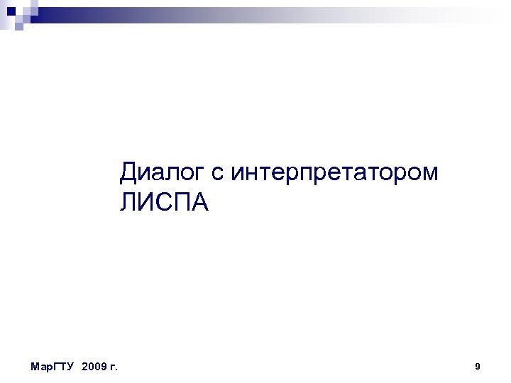 Диалог с интерпретатором ЛИСПА Мар. ГТУ 2009 г. 9