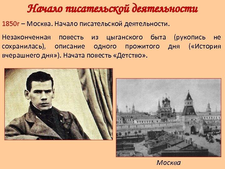 Начало писательской деятельности 1850 г – Москва. Начало писательской деятельности. Незаконченная повесть из цыганского