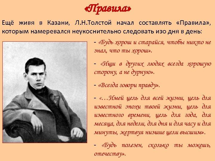 «Правила» Ещё живя в Казани, Л. Н. Толстой начал составлять «Правила» , которым