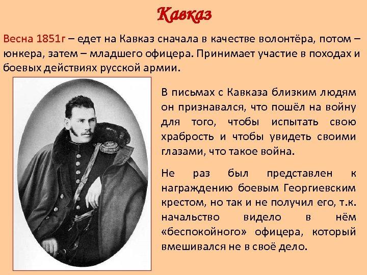 Кавказ Весна 1851 г – едет на Кавказ сначала в качестве волонтёра, потом –