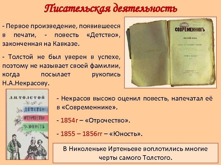 Писательская деятельность - Первое произведение, появившееся в печати, - повесть «Детство» , законченная на