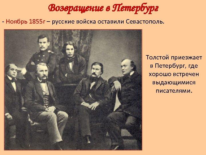 Возвращение в Петербург - Ноябрь 1855 г – русские войска оставили Севастополь. Толстой приезжает