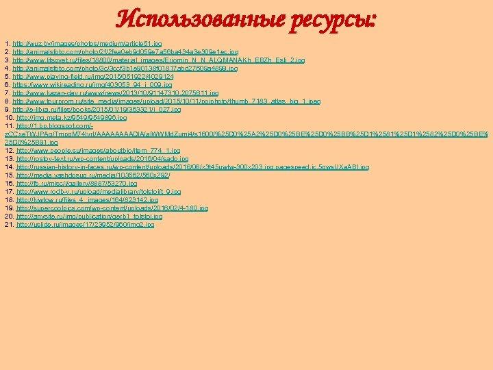 Использованные ресурсы: 1. http: //wuz. by/images/photos/medium/article 51. jpg 2. http: //animalsfoto. com/photo/2 f/2 fea