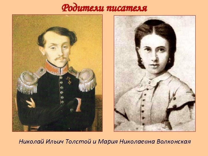 Родители писателя Николай Ильич Толстой и Мария Николаевна Волконская